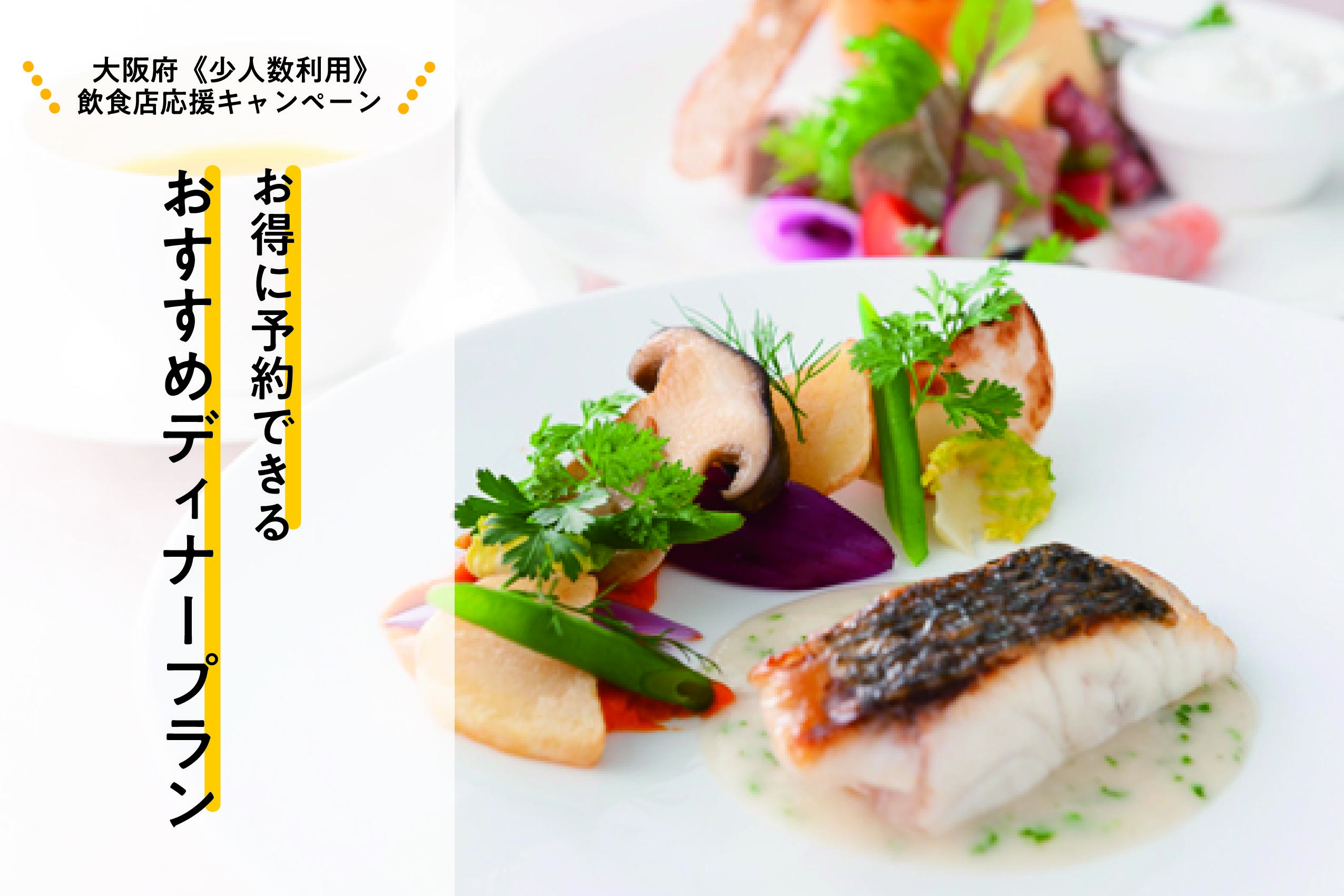 大阪府少人数利用飲食店応援キャンペーンまとめ[PR]
