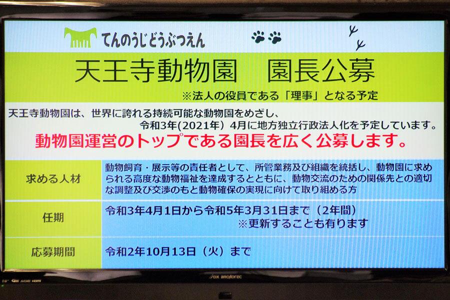 定例会見のフリップより「天王寺動物園の園長公募」について(9月10日・大阪市役所)