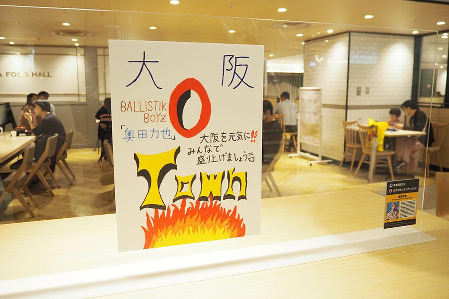BALLISTIK BOYZ・奥田力也のイラストが施されたアクリルパネル(25日・UMEDA FOOD HALL)