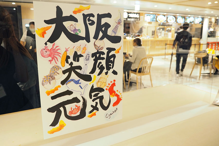 矢井田瞳のイラストが施されたアクリルパネル(25日・UMEDA FOOD HALL)