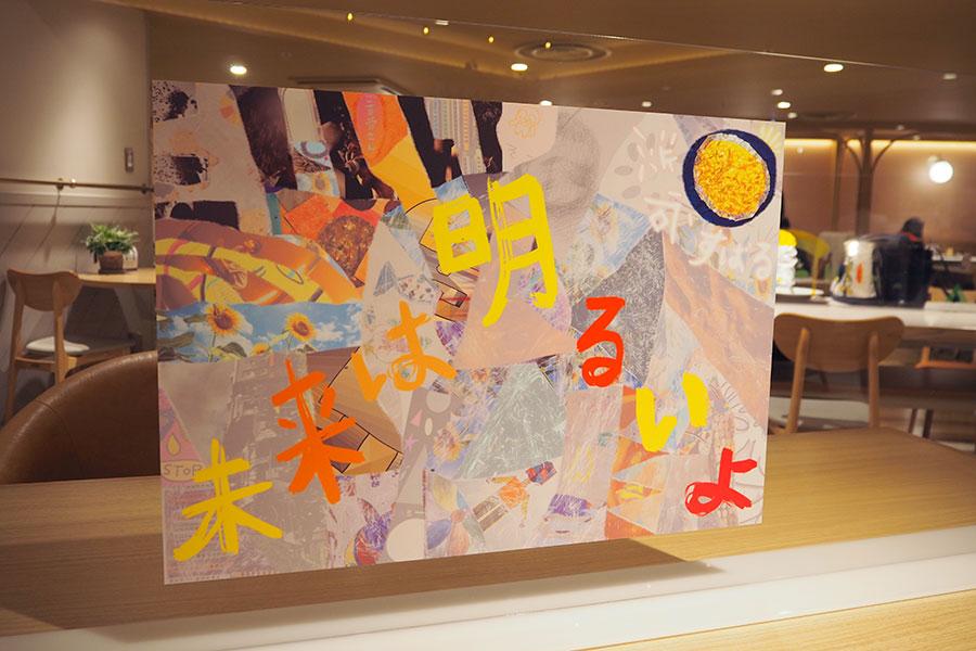 渋谷すばるや矢井田瞳ら、梅田のアクリルパネルに描き下ろし