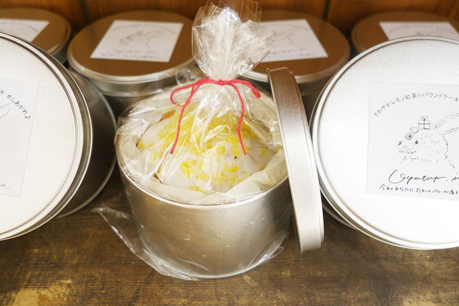 手土産にも重宝するよう缶タイプのレモン紅茶パウンドケーキ1600円