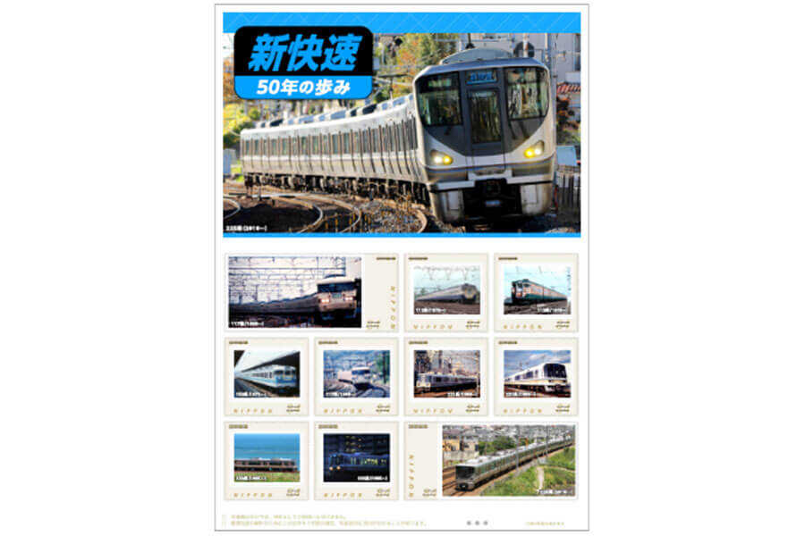 新快速50年の歩みが分かる切手シート。10月23日に発売予定