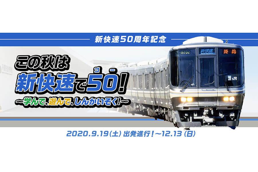 京都鉄道博物館では、12月13日まで「この秋は新快速で50!〜学んで、遊んで、しんかいそく!〜」を開催中