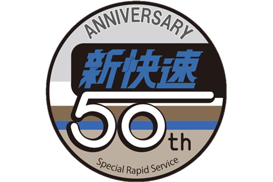 関西の移動の要、JR西・新快速50周年で記念企画