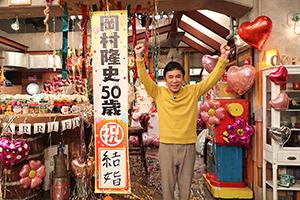 岡村の結婚に、今田「プロポーズの言葉すべて教えて!」