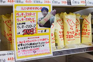 POPの渋滞が起こる奈良のスーパー、その実態とは?
