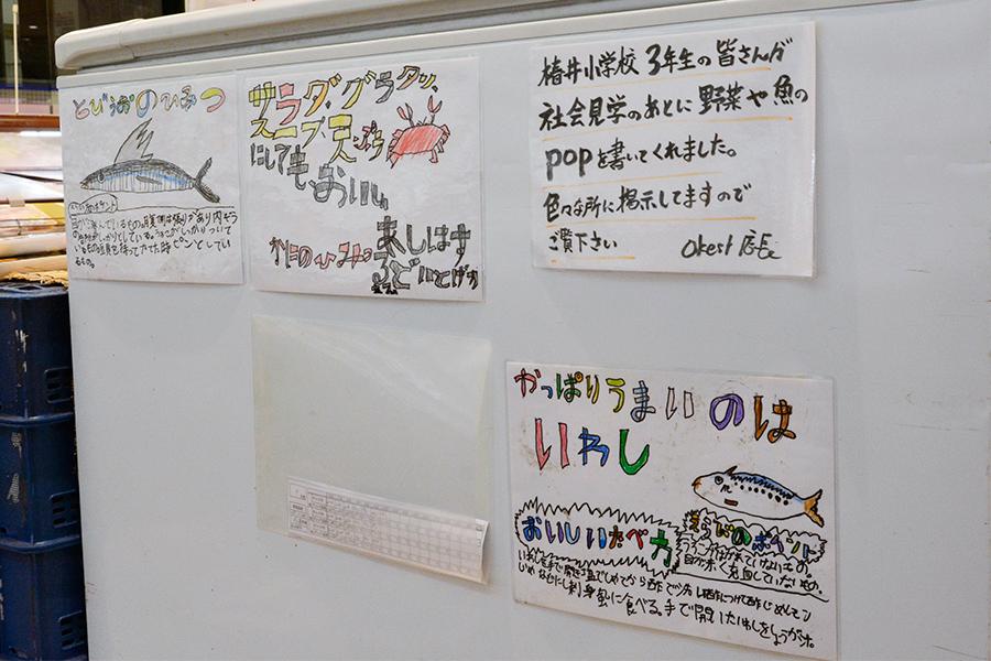 小学生が作成したPOPが店内の至るところに飾られている