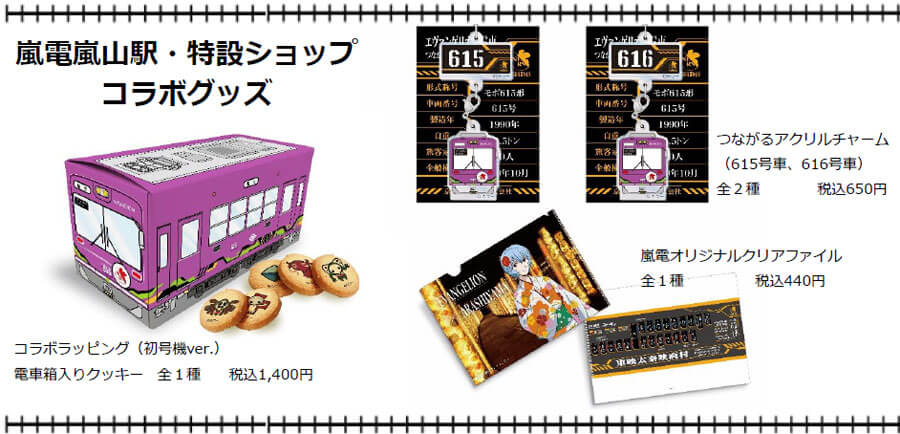 嵐電嵐山駅で販売されるコラボグッズ (C)カラー