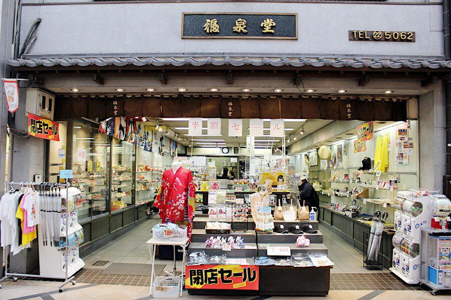 奈良駅前すぐに位置し、観光客が訪れやすかった「福泉堂」