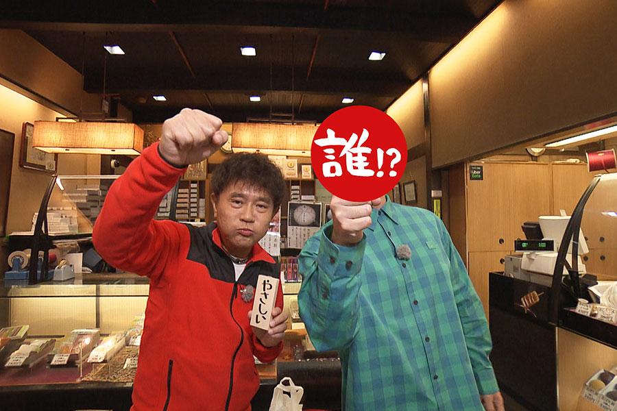 大阪・十三に本店を構える「喜八洲総本舗」へ (写真右から浜田雅功、相方)写真提供:MBS