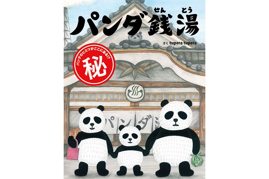 絵本作家ユニット「tupera tupera」の代表作『パンダ銭湯』。作品の世界観を再現したイベント『パンダ湯』が開催される(C)絵本館