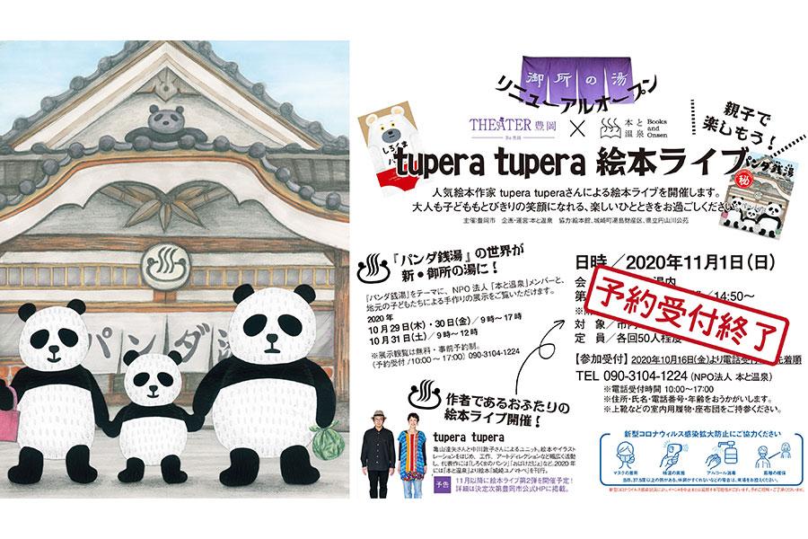 絵本作家ユニット「tupera tupera」の代表作『パンダ銭湯』。作品の世界観を再現したイベント『パンダ湯』が開催される(「絵本ライブ」は受付終了)(C)絵本館
