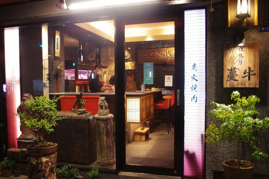 大阪市中央区瓦屋町にある「炭火焼肉 蔓牛(つるぎゅう)」(9月20日)