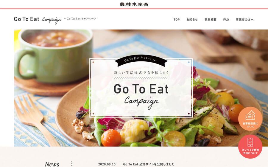 飲食店や農林漁業者を支援するために国が取り組む『Go To Eatキャンペーン』公式サイトより