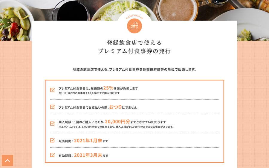 『Go To Eatキャンペーン』のひとつ、登録飲食店で使えるプレミアム付き食事券の発行