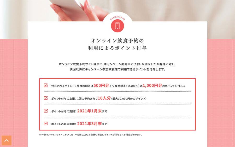 『Go To Eatキャンペーン』のひとつ、オンライン飲食予約の利用によるポイント還元