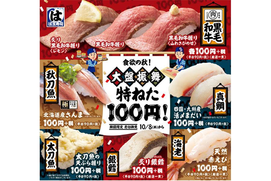 はま寿司の『食欲の秋 大盤振舞 特ねた100円フェア』イメージビジュアル