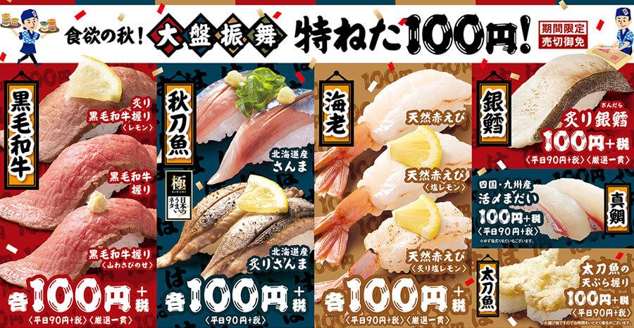 はま寿司の『食欲の秋 大盤振舞 特ねた100円フェア』特ねたバリエーション