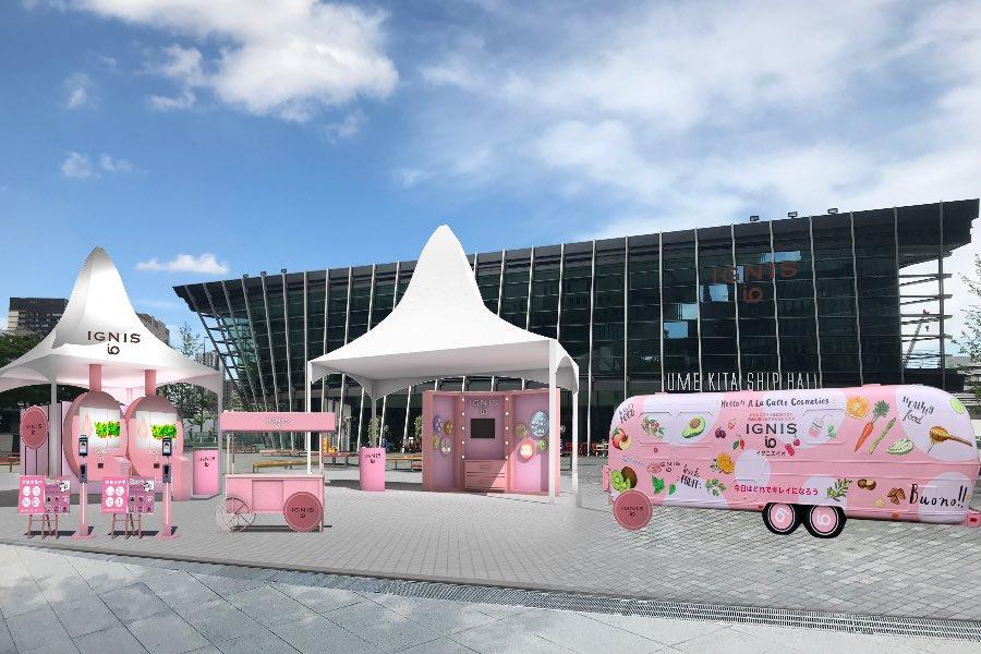 イグニス イオ」がコスメ体験イベントを開催[PR] » Lmaga.jp