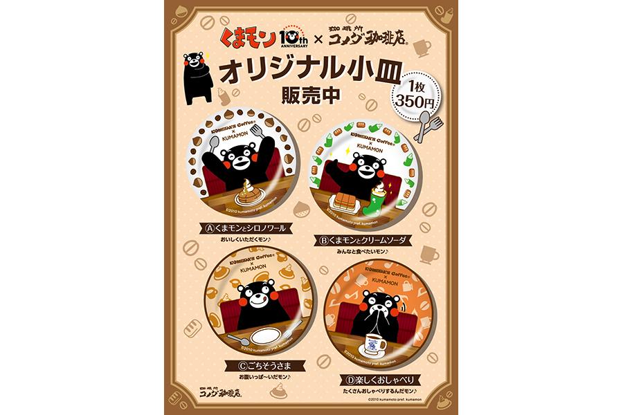 コメダ珈琲店「オリジナル小皿」全4種、1枚350円(数量限定)