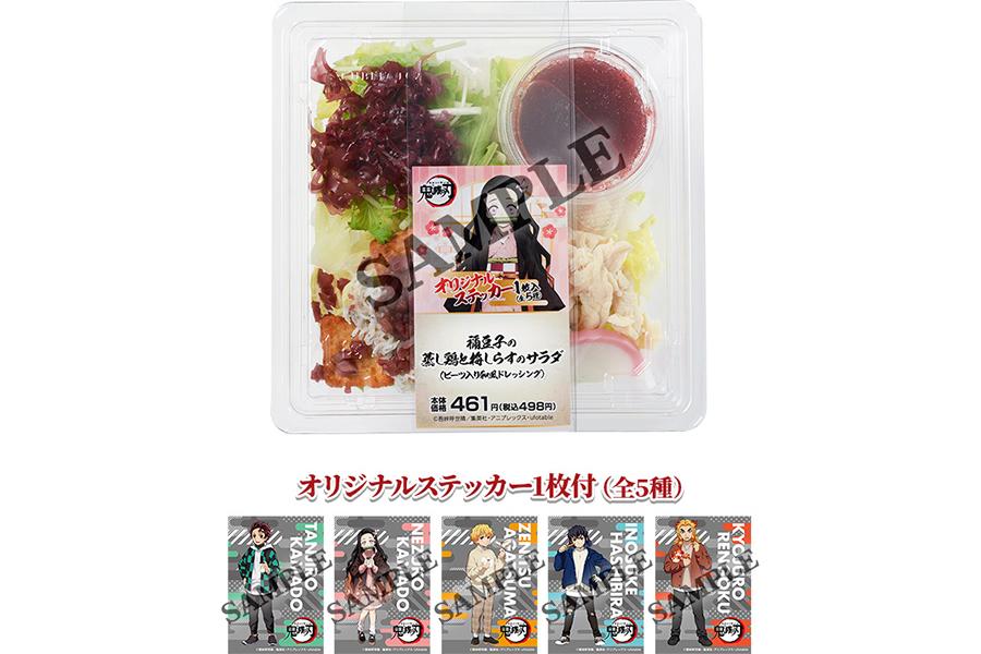 ローソン「禰豆子の蒸し鶏と梅しらすのサラダ」498円