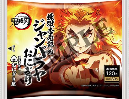 ローソン「煉獄杏寿郎のジャンバラヤおにぎり」130円