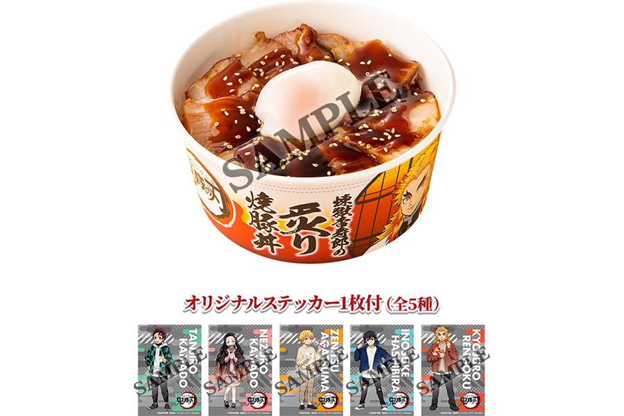 ローソン「煉獄杏寿郎の炙り焼豚丼」650円。※「まちかど厨房」併設の店舗限定