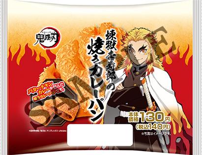 ローソン「煉獄杏寿郎の焼きカレーパン」140円