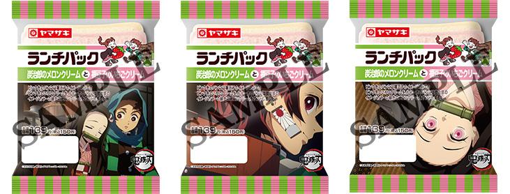 ローソン「ランチパック 炭治郎のメロンクリームと禰豆子のいちごクリーム」150円