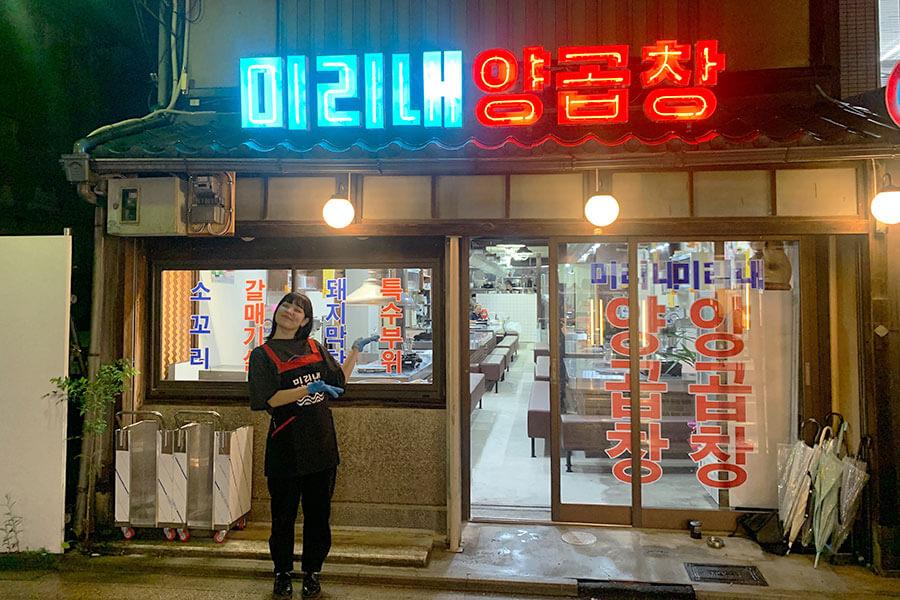 京都に、韓国・釜山気分なホルモン焼き店