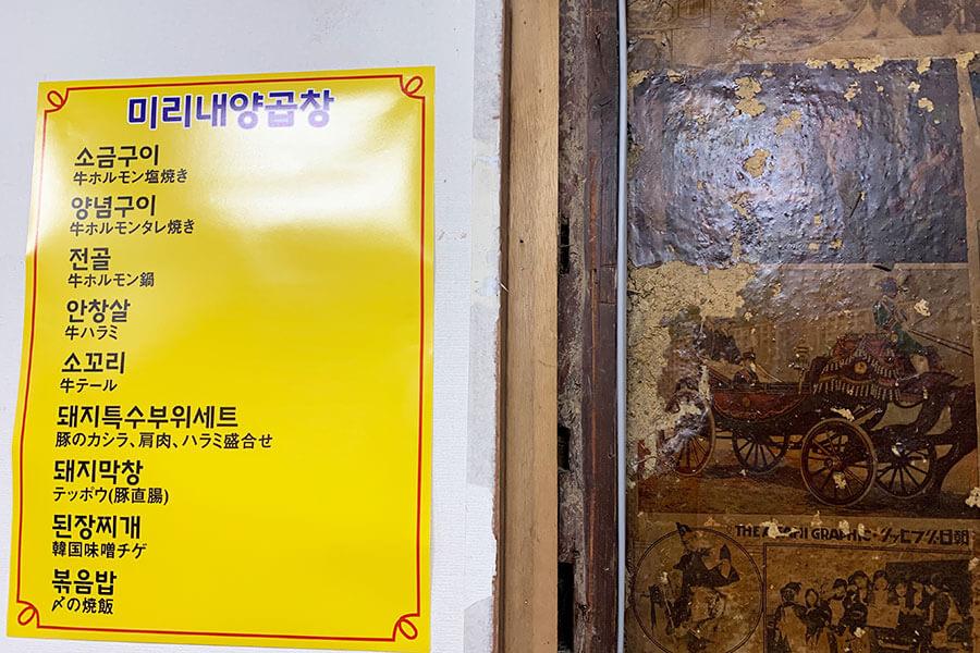 店内はなるべく手を加えず、築80年の古民家の雰囲気。また壁には韓国語で書かれたメニューが貼られ、韓国気分が盛り上がる