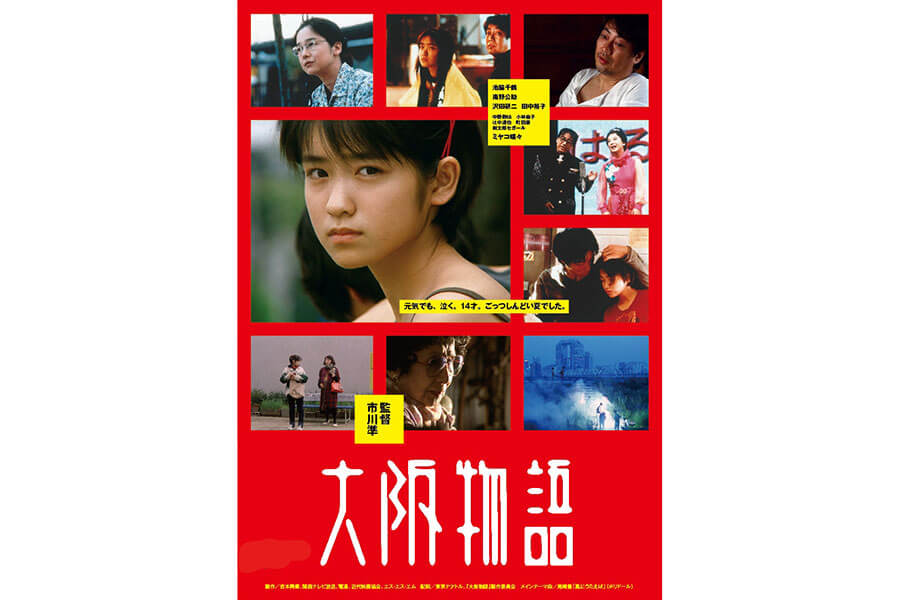 11月2日に上映される『大阪物語』。(C)1999「大阪物語」製作委員会