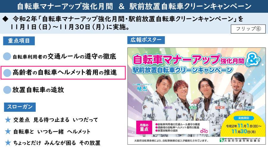 大阪府配付資料より「自転車マナーアップ強化月間・駅前放置自転車クリーンキャンペーン」について