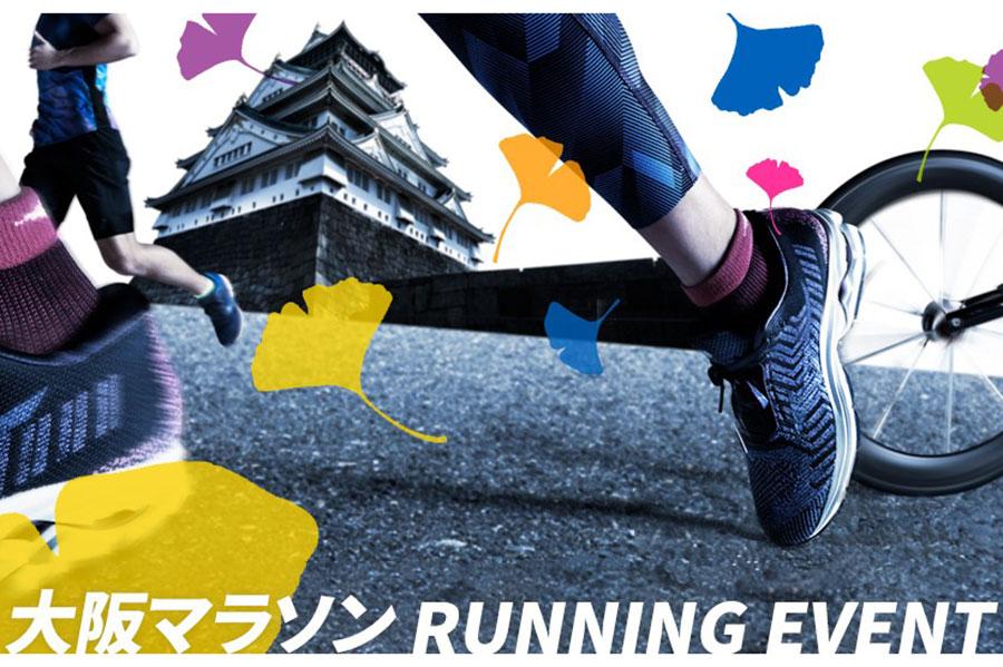 『大阪マラソン ファンラン in OSAKA元気スポーツ』
