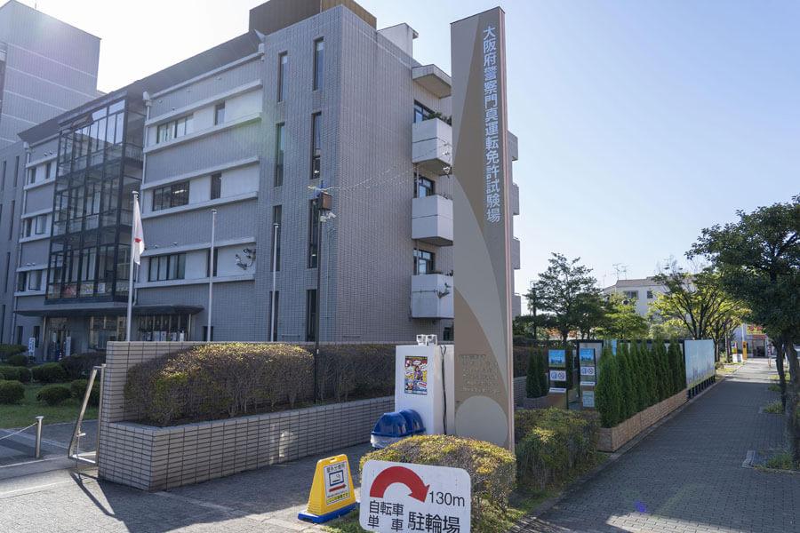 大阪府門真市にある「門真運転免許試験場」