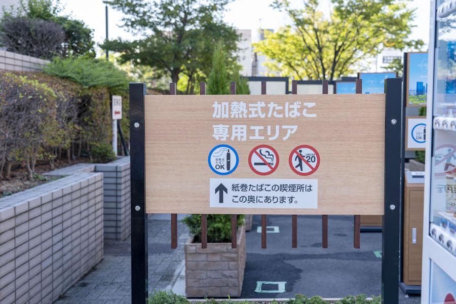 「門真運転免許試験場」に隣接した加熱式タバコ専用エリア
