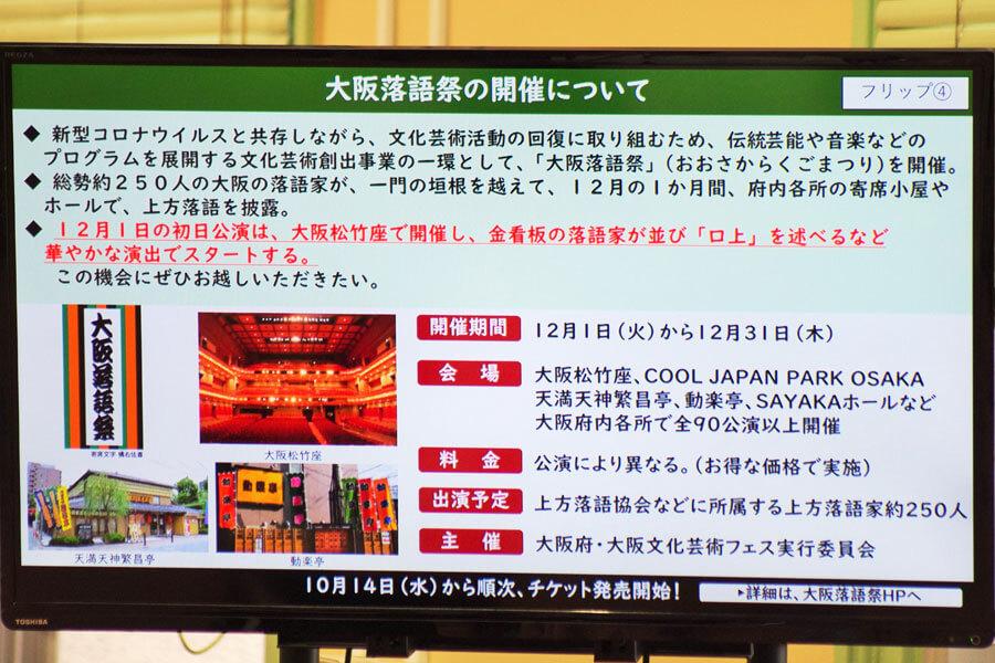 定例会見でのフリップより「大阪落語祭の開催について」(10月14日・大阪府庁)