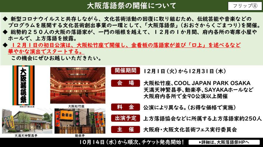 大阪府配布資料より「大阪落語祭の開催について」