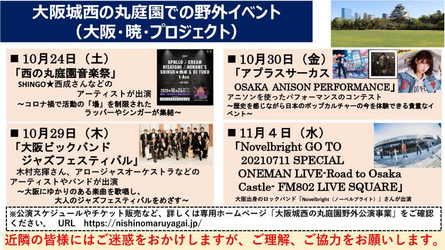 大阪市配布の資料より「大阪城西の丸庭園での野外イベント」について