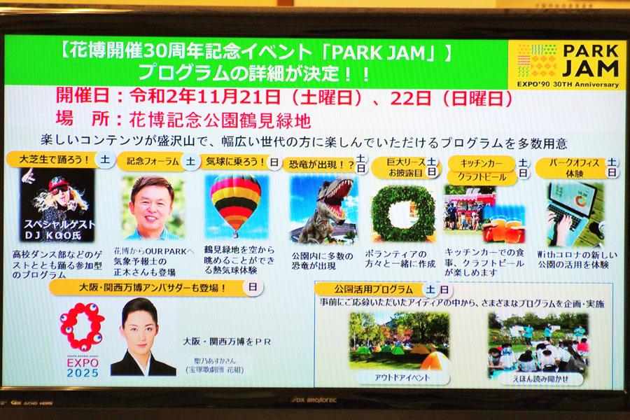 会見でのフリップより、花博会場跡地でおこなわれる大型イベント『PARK JAM』について (10月22日・大阪市役所)