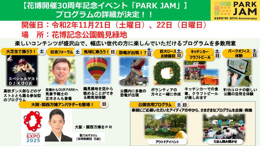 大阪市配布資料より「『PARK JAM』のプログラム詳細」について (10月22日・大阪市役所)