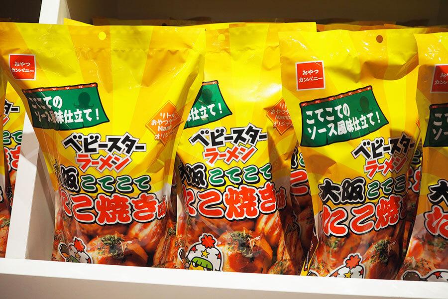 同店限定の「大阪こてこてたこ焼き味」(926円税別)