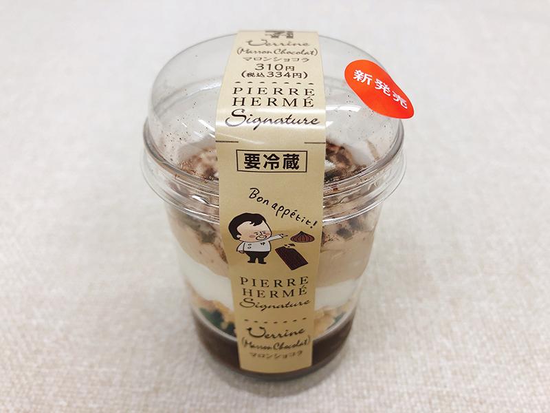 ピエール・エルメ シグネチャー カップケーキ マロンショコラ334円