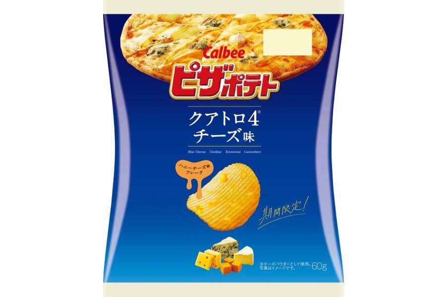 「ピザポテト クアトロチーズ味」