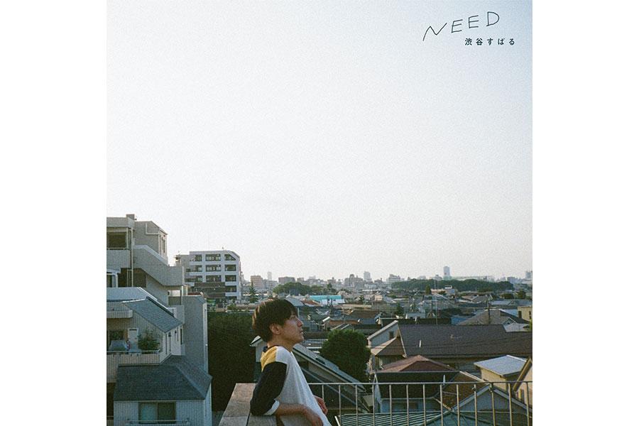 『NEED』LP盤ジャケット