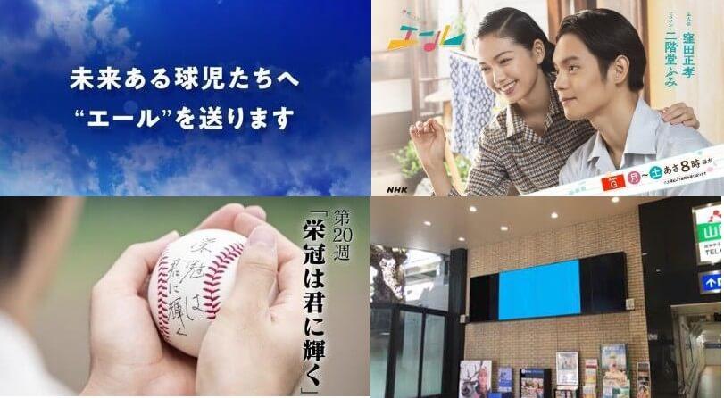 「阪神線甲子園駅西口」のデジタルサイネージ(右下)で連続テレビ小説『エール』の特別映像が流れる