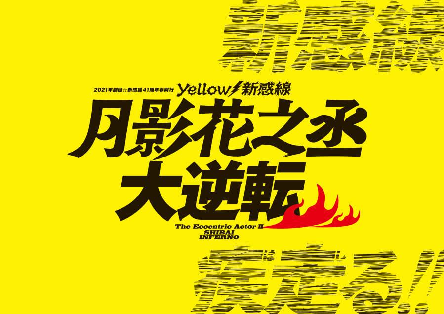 2021年劇団☆新感線41周年春興行 Yellow 新感線『月影花之丞大逆転』のイメージビジュアル