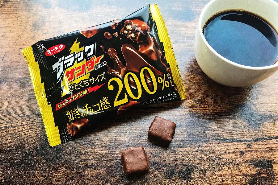 チョコ感アップの「ブラックサンダー ひとくちサイズ」(100円・税別)