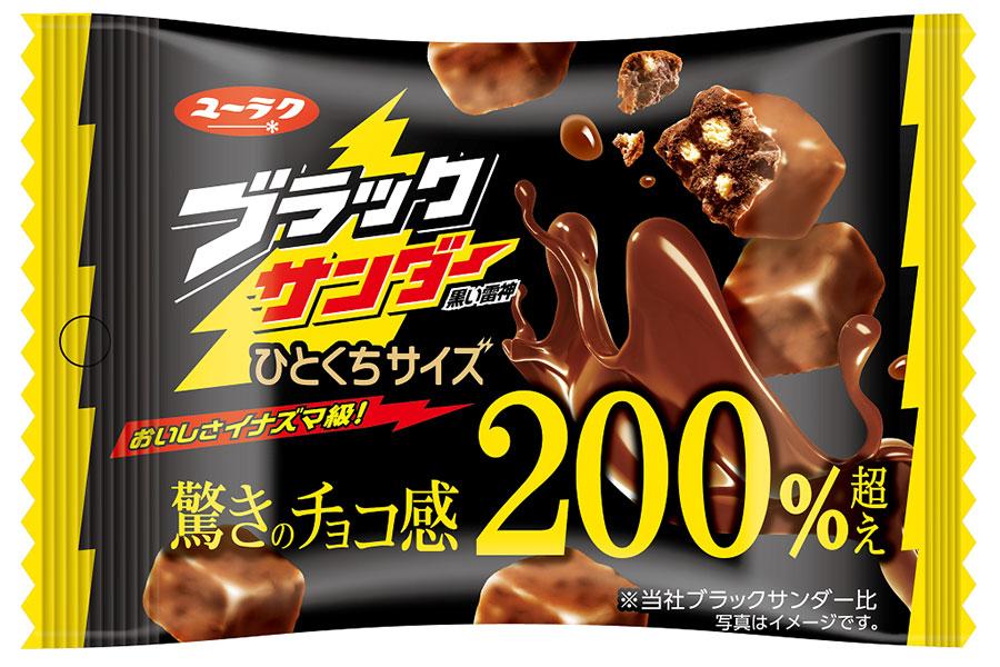 チョコ感アップの「ブラックサンダー ひちくちサイズ」(100円・税別)